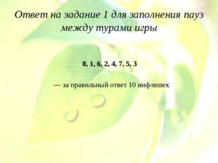Ответ на задание 1 для заполнения пауз между турамиигры 8, 1, 6, 2, 4, 7, 5,