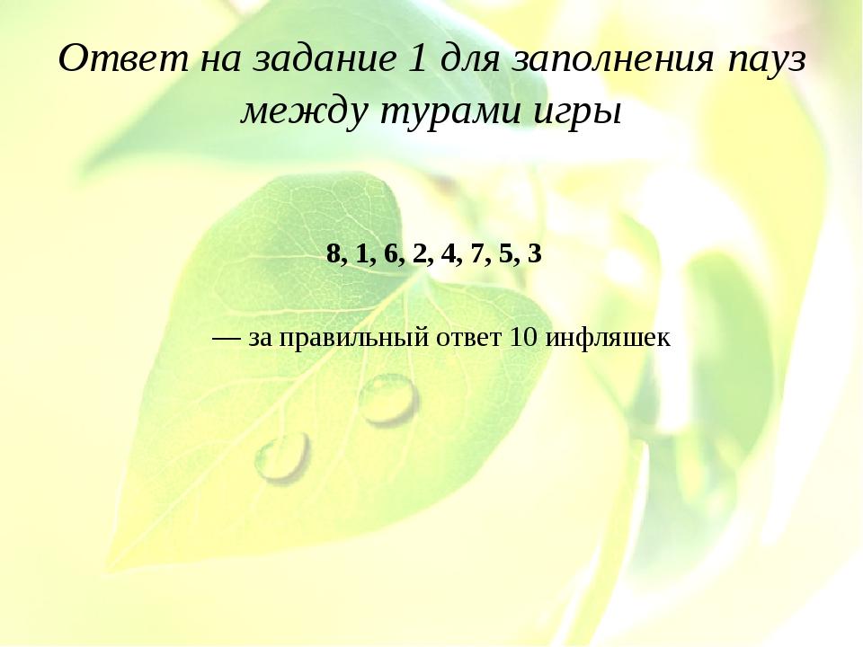 Ответ на задание 1 для заполнения пауз между турамиигры 8, 1, 6, 2, 4, 7, 5,...