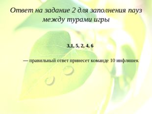 Ответ на задание 2 для заполнения пауз между турамиигры 3,1, 5, 2, 4, 6 —п