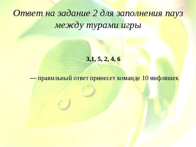 Ответ на задание 2 для заполнения пауз между турамиигры 3,1, 5, 2, 4, 6 —п...