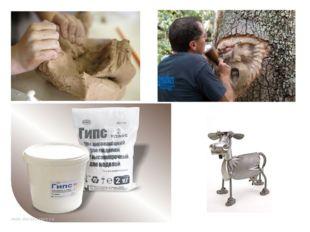 СКУЛЬПТУРНЫЕ МАТЕРИАЛЫ - это глина, гипс, дерево, металл, различные виды камн
