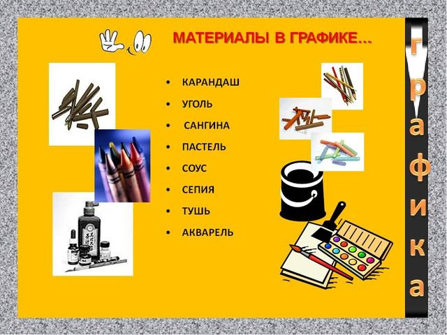 ГРАФИЧЕСКИЕ МАТЕРИАЛЫ - это карандаши, разнообразные мелки, палочки обожженно...