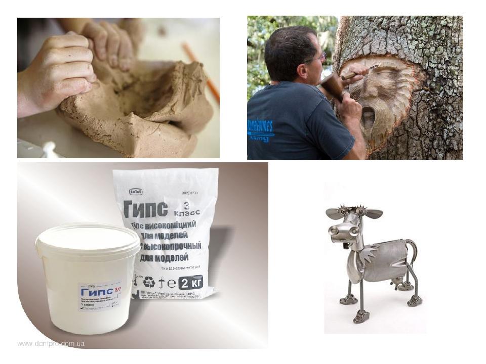 СКУЛЬПТУРНЫЕ МАТЕРИАЛЫ - это глина, гипс, дерево, металл, различные виды камн...