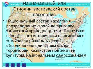 Национальный, или Этнолингвистический состав населения Национальный состав на