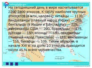 На сегодняшний день в мире насчитывается 2200-2400 этносов. К числу наиболее