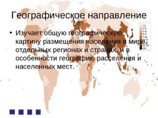 Географическое направление Изучает общую географическую картину размещения на
