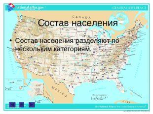Состав населения Состав населения разделяют по нескольким категориям.