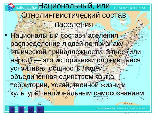 Национальный, или Этнолингвистический состав населения Национальный состав на...