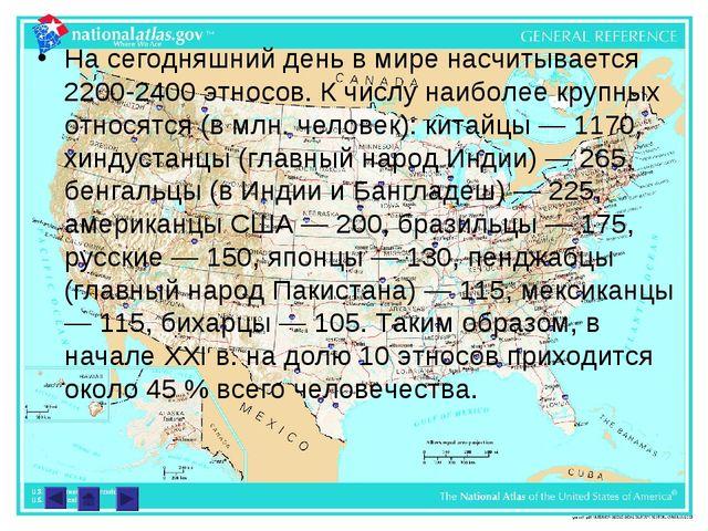 На сегодняшний день в мире насчитывается 2200-2400 этносов. К числу наиболее...