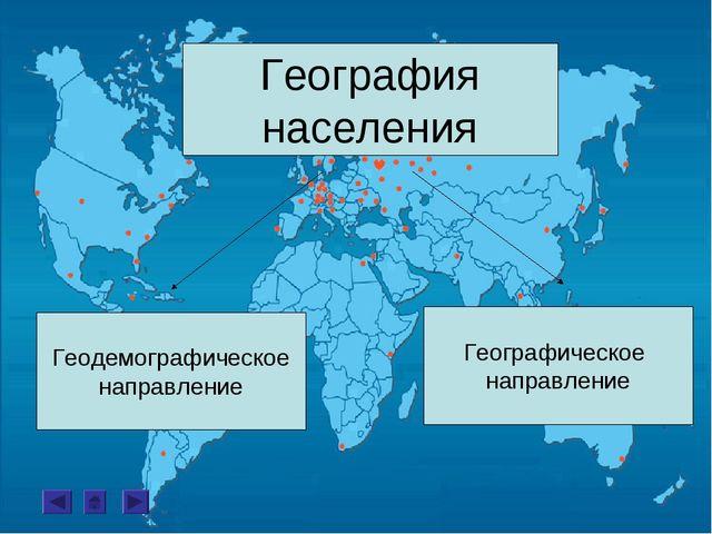 География населения Геодемографическое направление Географическое направление