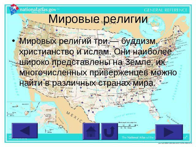 Мировые религии Мировых религий три — буддизм, христианство и ислам. Они наиб...