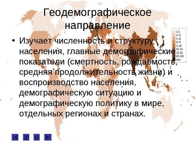 Геодемографическое направление Изучает численность и структуру населения, гла...