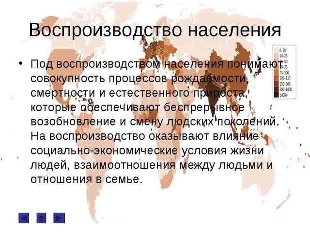 Воспроизводство населения Под воспроизводством населения понимают совокупност...