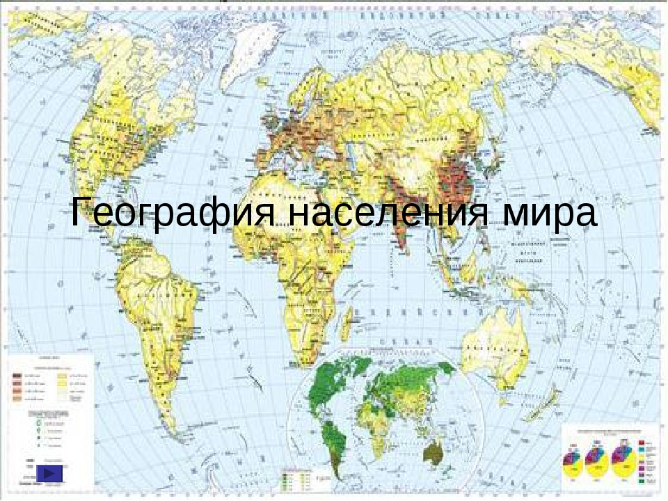 География населения мира