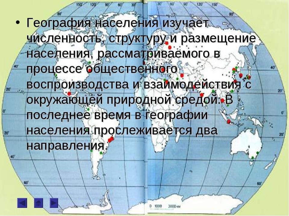 География населения изучает численность, структуру и размещение населения, ра...