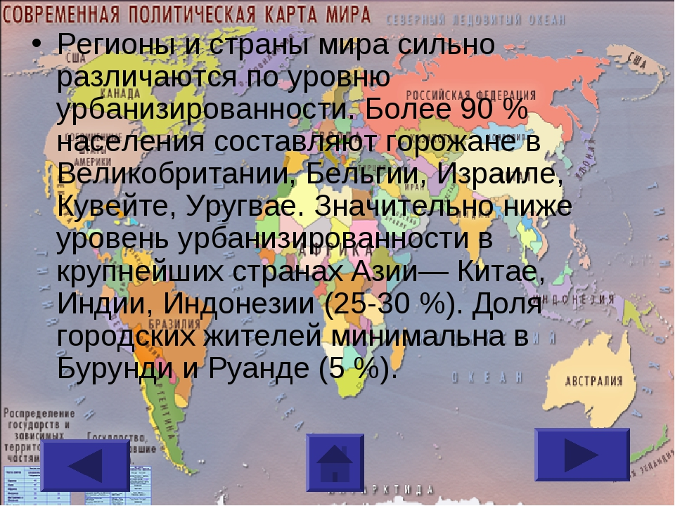 Регионы и страны мира сильно различаются по уровню урбанизированности. Более...