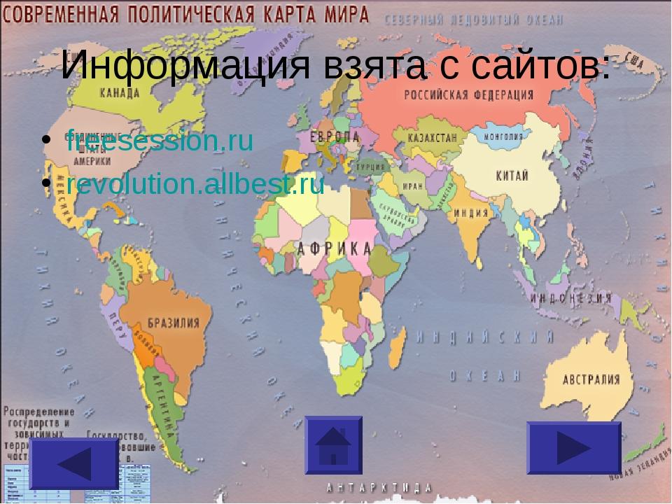 Информация взята с сайтов: freesession.ru revolution.allbest.ru