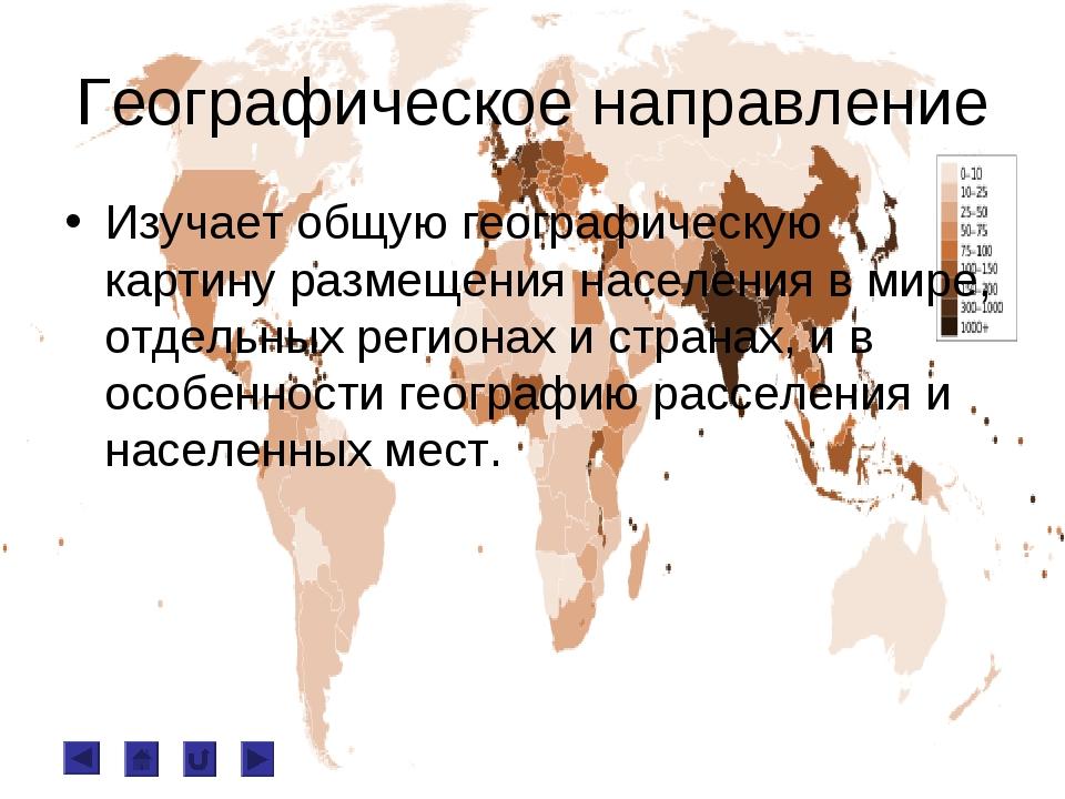 Географическое направление Изучает общую географическую картину размещения на...