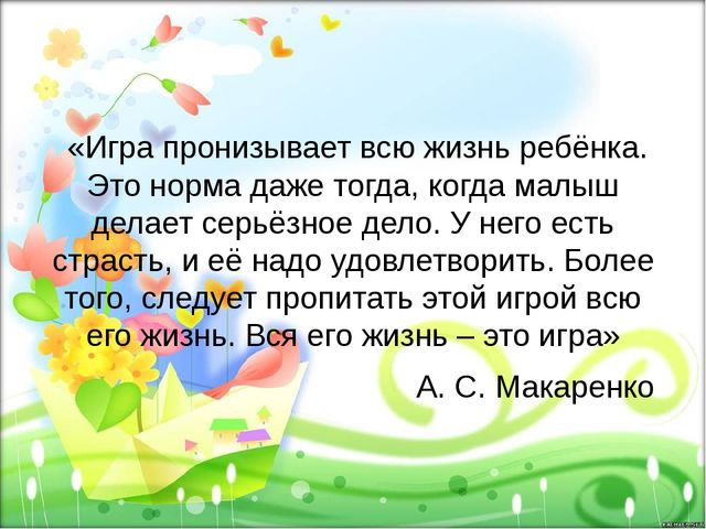 «Игра пронизывает всю жизнь ребёнка. Это норма даже тогда, когда малыш делае...