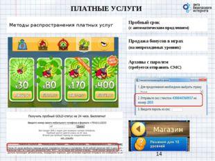 ПЛАТНЫЕ УСЛУГИ Методы распространения платных услуг Пробный срок (с автоматич