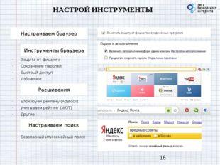 НАСТРОЙ ИНСТРУМЕНТЫ Настраиваем поиск Настраиваем браузер Инструменты браузер