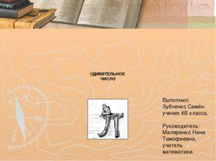 УДИВИТЕЛЬНОЕ ЧИСЛО Выполнил: Зубченко Семён ученик 6В класса, Руководитель: М