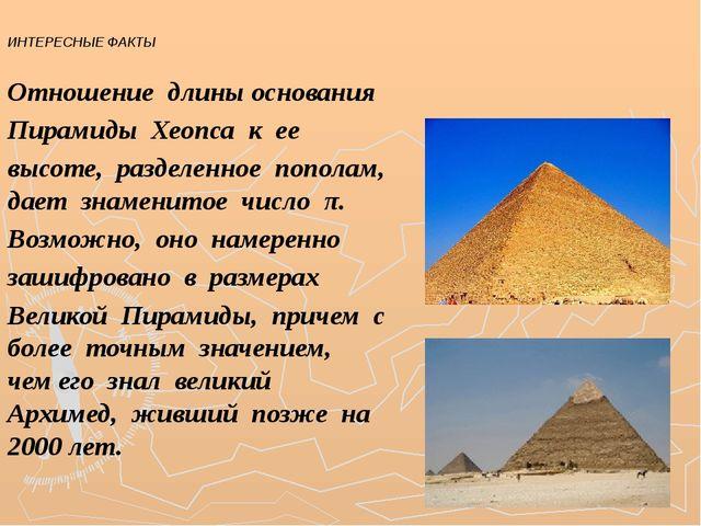 ИНТЕРЕСНЫЕ ФАКТЫ Отношение длины основания Пирамиды Хеопса к ее высоте, разде...
