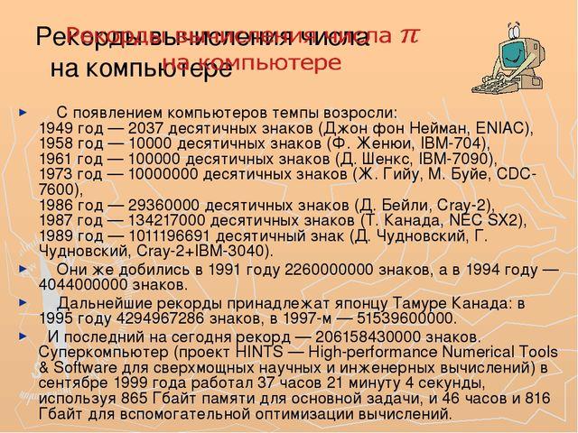 С появлением компьютеров темпы возросли: 1949 год — 2037 десятичных знаков (...