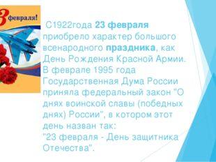 С1922года23февраля приобрело характер большого всенародного праздника, ка