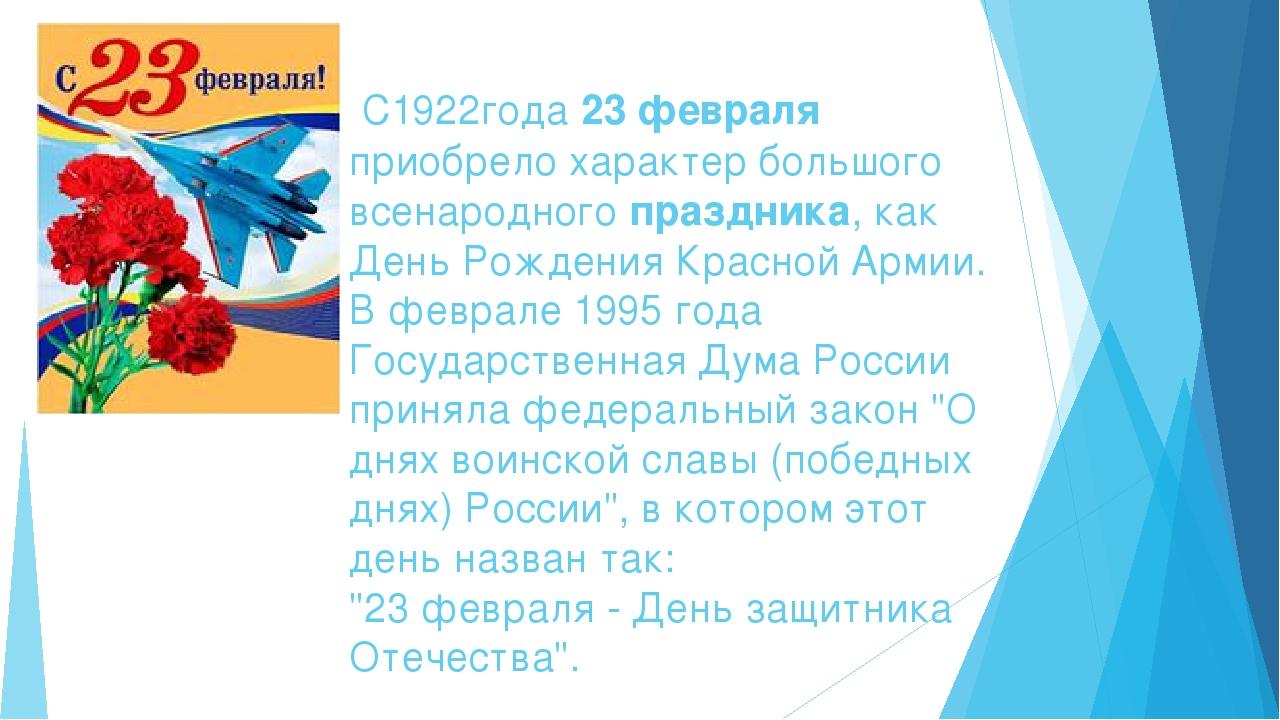 С1922года23февраля приобрело характер большого всенародного праздника, ка...