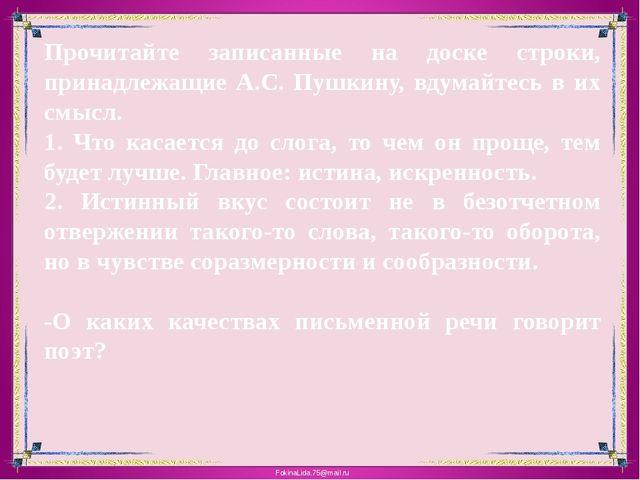 Прочитайте записанные на доске строки, принадлежащие А.С. Пушкину, вдумайтесь...