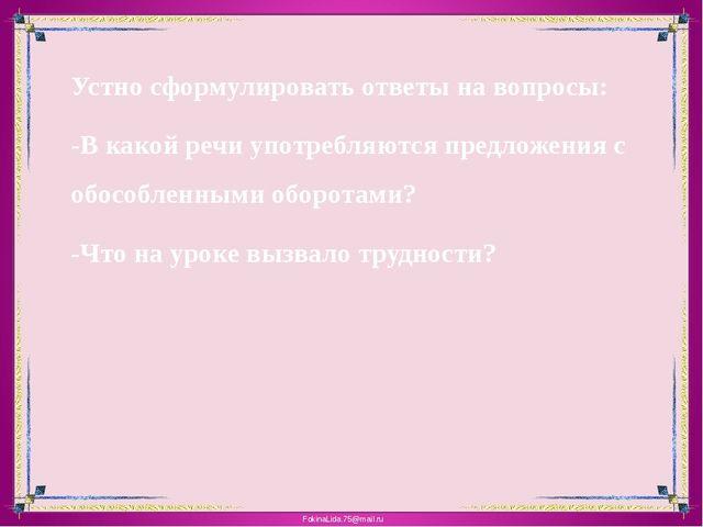 Устно сформулировать ответы на вопросы: -В какой речи употребляются предложен...