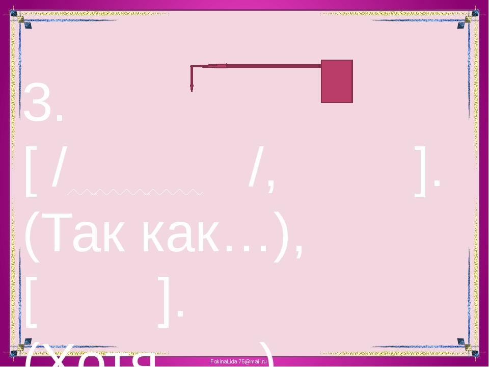 3.[ / /, ]. (Так как…), [ ]. (Хотя …), [ ]. FokinaLida.75@mail.ru