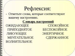 Рефлексия: - Отметьте слова, которые соответствуют вашему настроению. Словарь