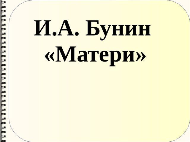 И.А. Бунин «Матери»