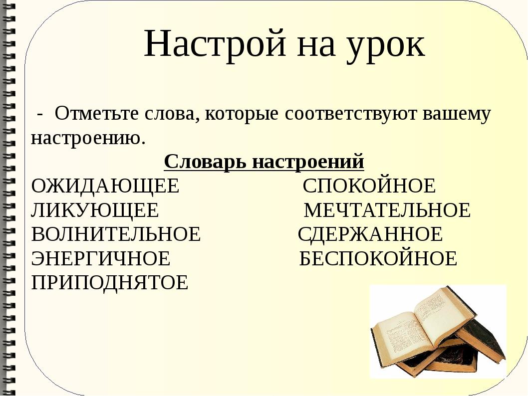 Настрой на урок - Отметьте слова, которые соответствуют вашему настроению. Сл...