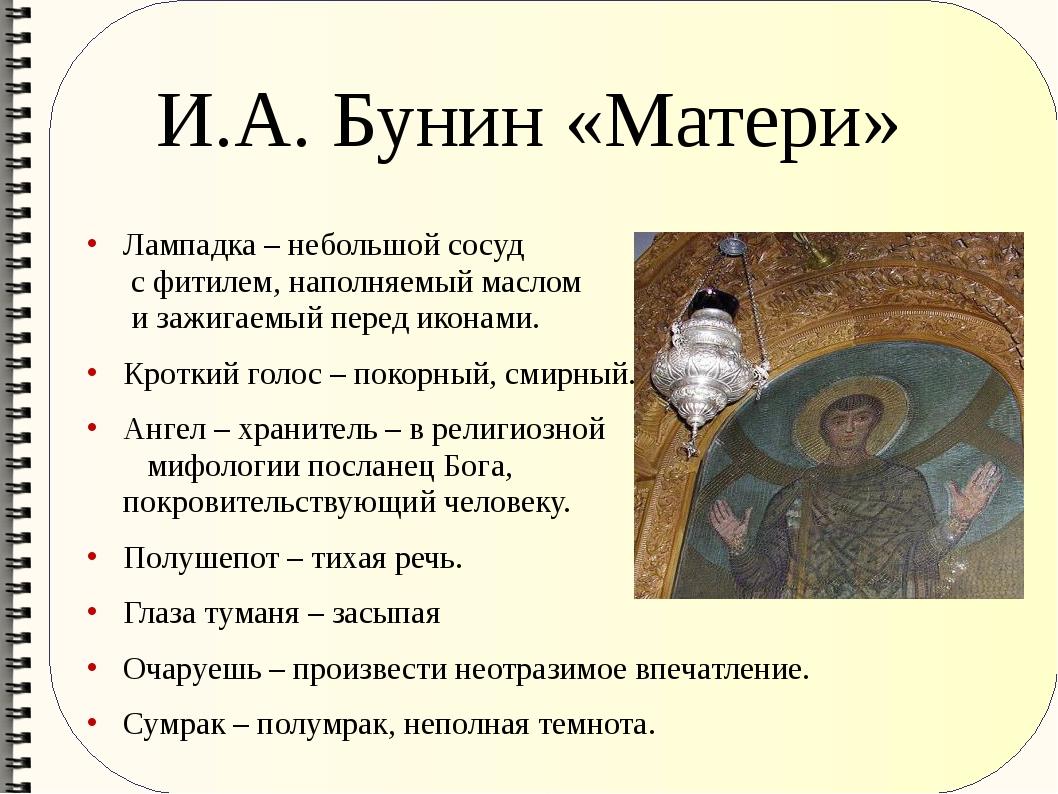 И.А. Бунин «Матери» Лампадка – небольшой сосуд с фитилем, наполняемый маслом...