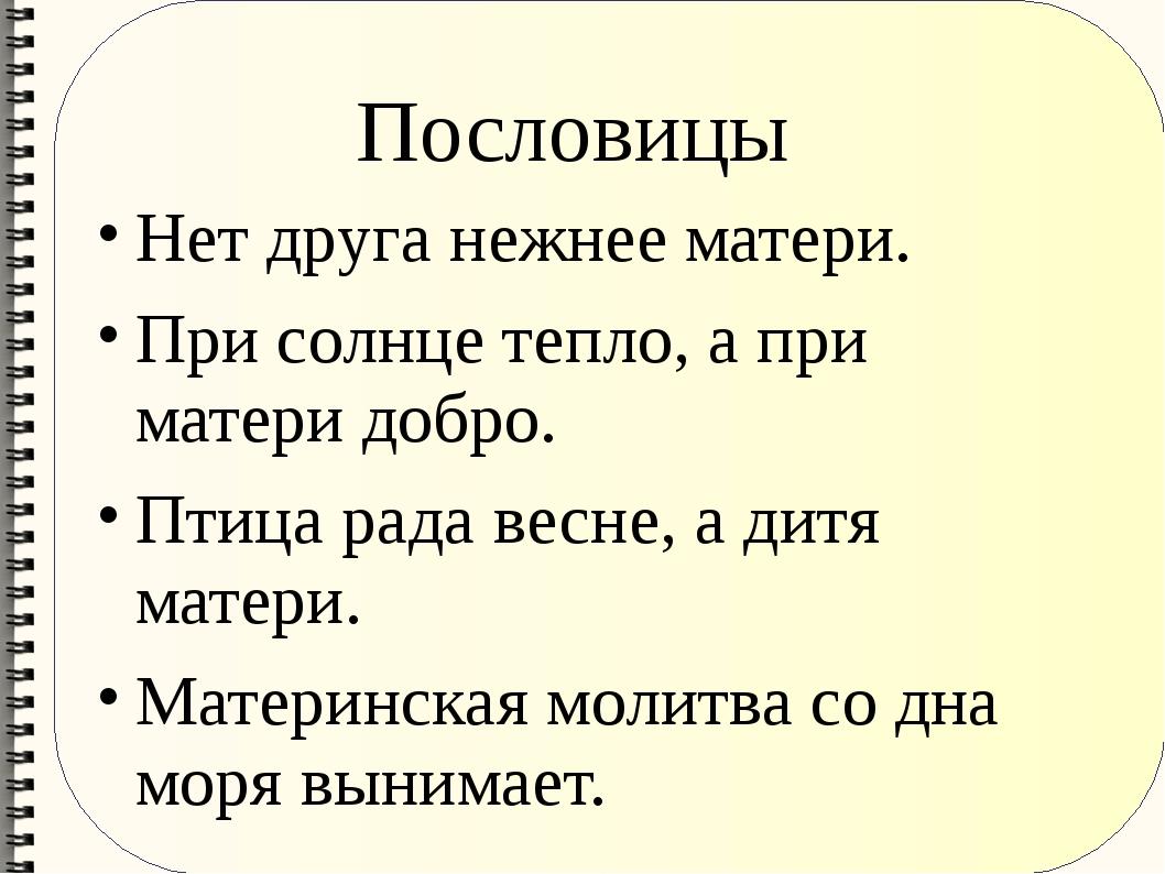 Пословицы Нет друга нежнее матери. При солнце тепло, а при матери добро. Птиц...