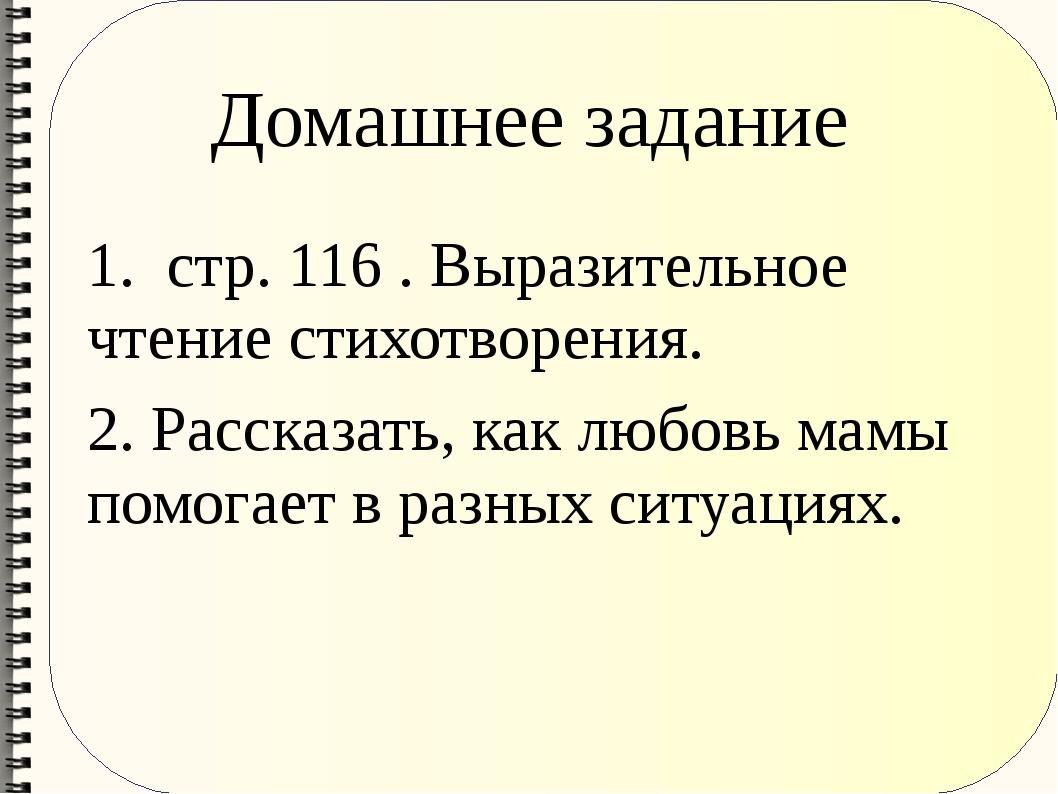 Домашнее задание 1. стр. 116 . Выразительное чтение стихотворения. 2. Рассказ...