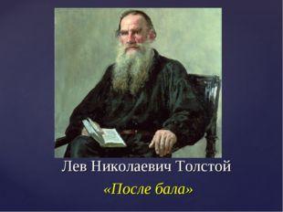 Лев Николаевич Толстой «После бала»