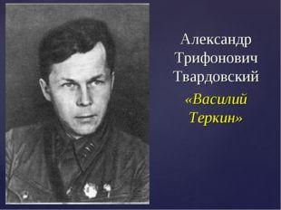 Александр Трифонович Твардовский «Василий Теркин»
