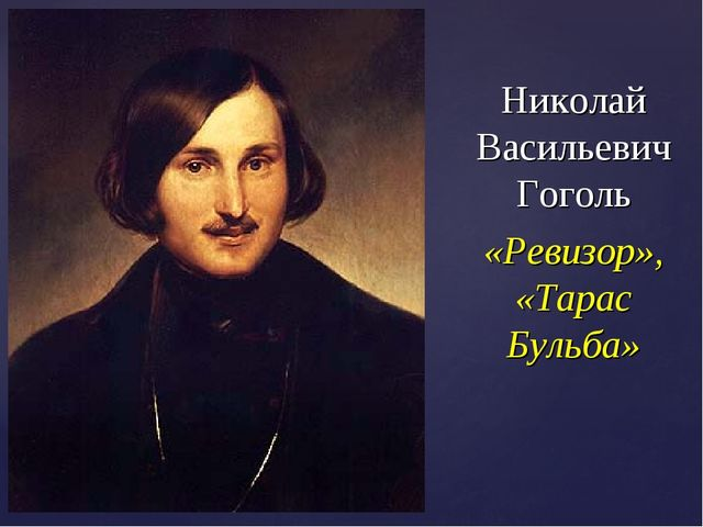 Николай Васильевич Гоголь «Ревизор», «Тарас Бульба»