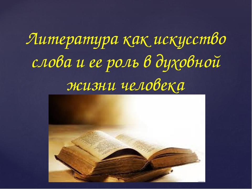 Литература как искусство слова и ее роль в духовной жизни человека