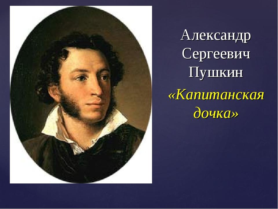 Александр Сергеевич Пушкин «Капитанская дочка»