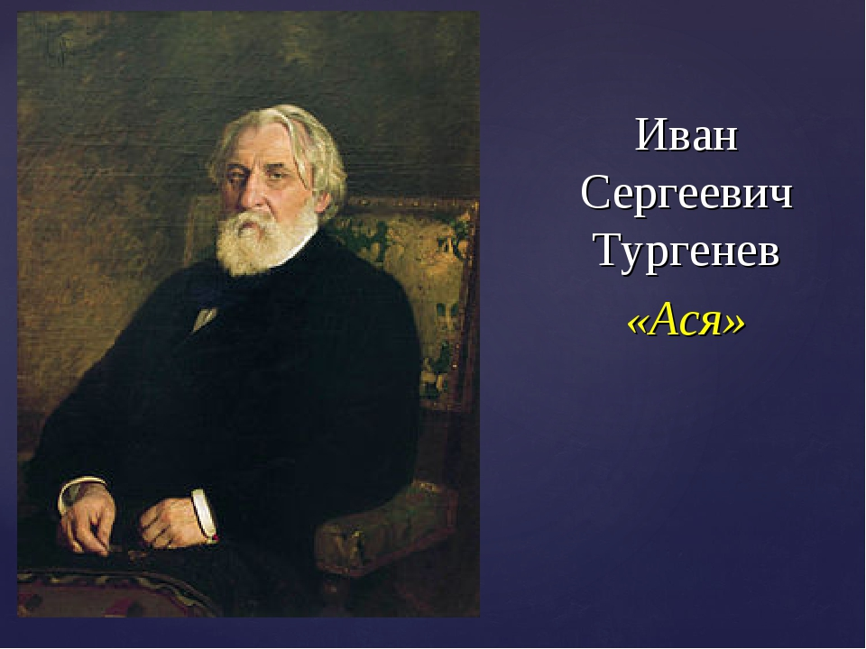Иван Сергеевич Тургенев «Ася»