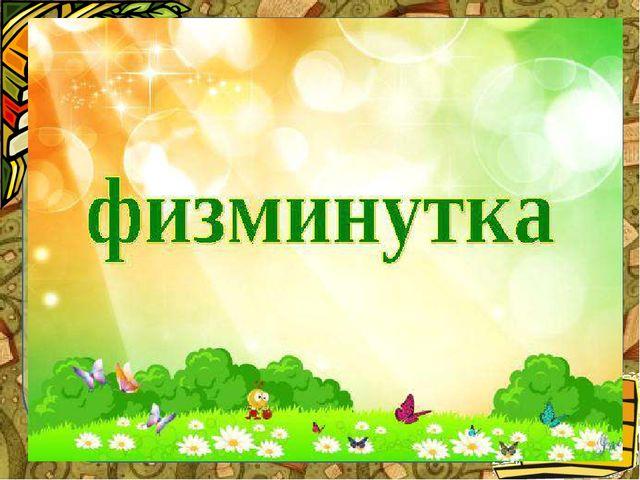 РАБОТА В ГРУППАХ © stopilina.ucoz.ru