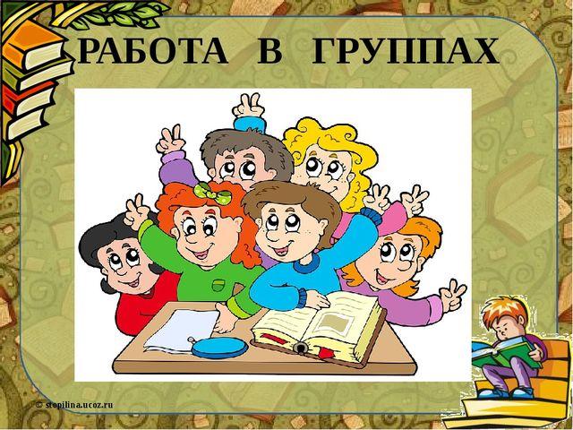 Зачин и счастливая концовка. © stopilina.ucoz.ru