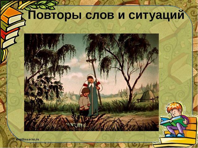 Превращения, волшебство © stopilina.ucoz.ru