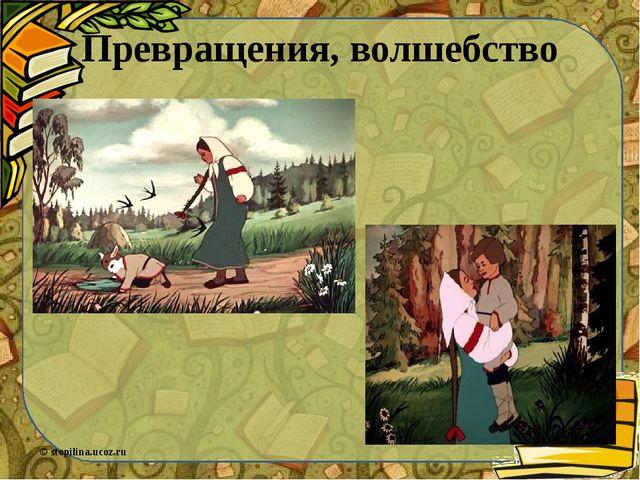 Испытания © stopilina.ucoz.ru