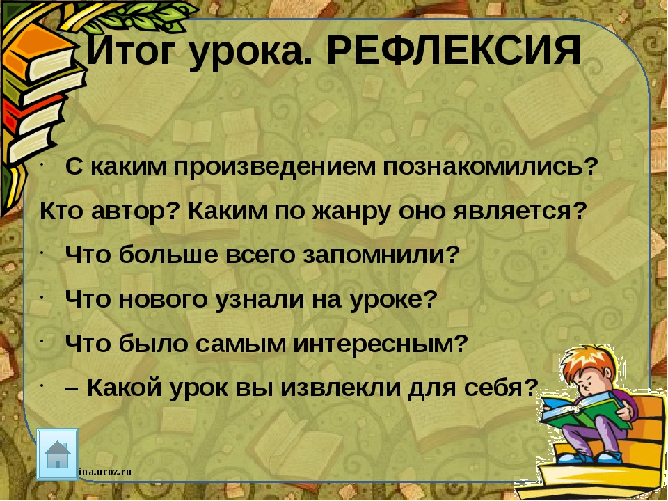 Спасибо за урок! © stopilina.ucoz.ru